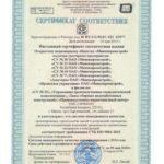 Сертификат соответствия ISO-9001
